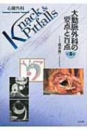 【送料無料】 大動脈外科の要点と盲点 心臓外科Knack  &  Pitfalls / 高本真一 【本】