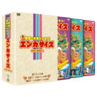 【送料無料】 大ヒット演歌で健康たいそう!エンカサイズBOX2 【DVD】
