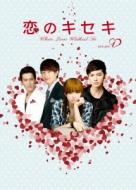 【送料無料】 恋のキセキ DVD-BOX I 【DVD】