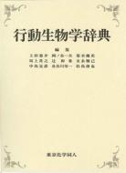 【送料無料】 行動生物学辞典 / 上田恵介 【辞書・辞典】