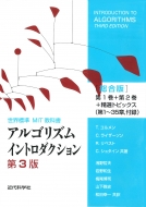 【送料無料】 アルゴリズムイントロダクション 総合版 世界標準MIT教科書 / T.コルメン 【全集・双書】