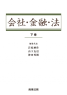 【送料無料】 会社・金融・法 下巻 / 岩原紳作 【本】