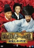 【送料無料】 独裁者への道~首陽大君の野望~ DVD-BOX4 【DVD】