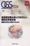 【送料無料】 合併症対策 & 知っておきたい他科の手術手技 16 Ogs Now / 櫻木範明 【全集・双書】
