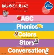 【送料無料】 ひとりでできるはじめてのえいご5冊セットbox / リサ・ヴォート 【本】