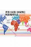 【送料無料】 世界の民族・国家興亡歴史地図年表 / ジョン・ヘイウッド 【図鑑】