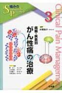 【送料無料】 病態・疾患別がん性痛の治療 痛みのScience  &  Practice / 井関雅子 【本】