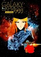 【送料無料】 松本零士画業60周年記念 銀河鉄道999 テレビシリーズ Blu-ray BOX-4 【BLU-RAY DISC】