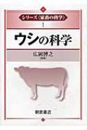 送料無料 ウシの科学 シリーズ家畜の科学 気質アップ 公式通販 廣岡博之 双書 全集