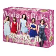 【送料無料】 オンナ♀ルール 幸せになるための50の掟 DVD-BOX 【DVD】