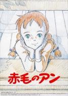 【送料無料】 赤毛のアン Blu-rayメモリアルボックス 【BLU-RAY DISC】