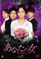【送料無料】 あなたの女 DVD-BOX3 【DVD】