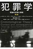 【送料無料】 犯罪学 理論的背景と帰結 / J.ロバート・リリー 【本】
