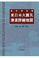 【送料無料】 東日本大震災津波詳細地図 改訂保存版 / 原口強 【本】