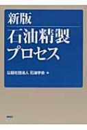 【送料無料】 石油精製プロセス / 石油学会 【本】