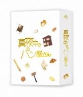 【送料無料】 真夜中のパン屋さん DVD-BOX 【DVD】
