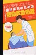【送料無料】 必ず習得しておきたい歯科医院のための救命救急処置 イザというとき慌てない! / 横山武志 【本】