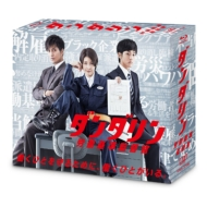 【送料無料】 ダンダリン 労働基準監督官 Blu-ray BOX 【BLU-RAY DISC】