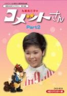 【送料無料】 九重佑三子の コメットさん HDリマスターDVD-BOX Part2 【DVD】