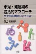 【送料無料】 小児・発達期の包括的アプローチ PT・OTのための実践的リハビリテーション / 新田收 【本】