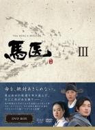 【送料無料】 馬医 DVD BOX III 【DVD】