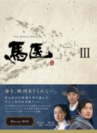 【送料無料】 馬医 Blu-ray BOX III 【BLU-RAY DISC】