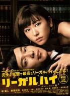 【送料無料】 リーガルハイ 2ndシーズン 完全版 DVD BOX 【DVD】