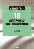 【送料無料】 紅斑と痒疹 病態・治療の新たな展開 皮膚科臨床アセット / 古江増隆 【全集・双書】