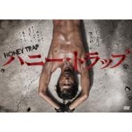 【送料無料】 ハニー・トラップ DVD-BOX 【DVD】