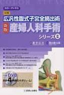 【送料無料】 新版産婦人科手術シリーズii / 藤井信吾 【本】