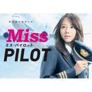【送料無料】 ミス・パイロット Blu-ray BOX 【BLU-RAY DISC】