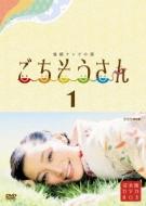 【送料無料】 連続テレビ小説 ごちそうさん 完全版 DVDBOXI 【DVD】