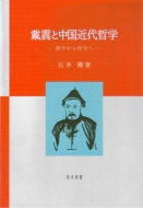 【送料無料】 戴震と中国近代哲学 漢学から哲学へ / 石井剛 【本】