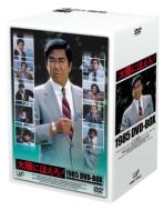 送料無料 太陽にほえろ 1985 格安激安 大決算セール DVD-BOX DVD