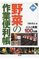 送料無料 野菜の作業便利帳 有名な セール 登場から人気沸騰 よくある失敗100カ条 本 川崎重治