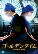 【送料無料】 ゴールデンタイム<ノーカット版> DVD-BOX 2 【DVD】