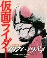 【送料無料】 仮面ライダー1971~1984 秘蔵写真と初公開資料で蘇る昭和ライダー10人 / 平山亨 【図鑑】