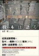 【送料無料】 板木は語る / 永井一彰 【本】