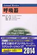 【送料無料】 Annual Review 呼吸器 2014 / 永井厚志 【本】