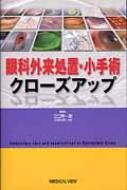 【送料無料】 眼科外来処置・小手術クローズアップ / 江口秀一郎 【本】