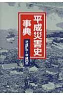 【送料無料】 平成災害史事典 平成21年~平成25年 / 日外アソシエーツ 【辞書・辞典】