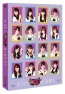 【送料無料】 乃木坂46 / NOGIBINGO! DVD-BOX 【通常版】 【DVD】