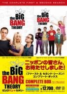 【送料無料】 ビッグバン★セオリー<ファースト & セカンド・シーズン> コンプリート・ボックス 【DVD】