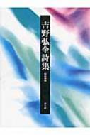 【送料無料】 吉野弘全詩集 / 吉野弘 【本】