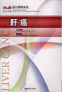 【送料無料】 肝癌 がん研スタイル 癌の標準手術 / 齋浦明夫 【全集・双書】