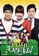 【送料無料】 がんばれ、ミスターキム!《完全版》DVD-BOX2 【DVD】