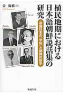【送料無料】 植民地期における日本語朝鮮説話集の研究 帝国日本の「学知」と朝鮮民俗学 / 金廣植 【本】