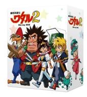 【送料無料】 魔神英雄伝ワタル 2 Blu-ray BOX 【BLU-RAY DISC】