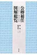 【送料無料】 公卿補任図解総覧 大宝元年~明治元年 / 坂田桂一 【本】