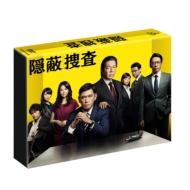 【送料無料】 隠蔽捜査 DVD-BOX 【DVD】